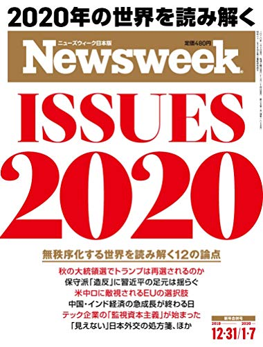 Newsweek (ニューズウィーク日本版) 2019年12/31・2020年1/7合併号[ISSUES 2020]
