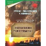 中国共産党政権はアト数年で消滅する!: ノストラダムスの終末予言はマダ終わっていなかった! (MyISBN - デザインエッグ社)