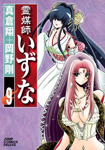 霊媒師いずな 9 (ジャンプコミックス デラックス) - 岡野 剛, 真倉 翔
