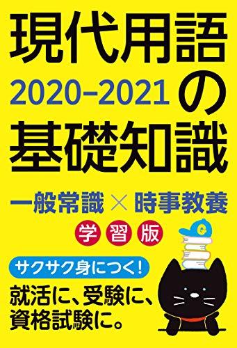 現代用語の基礎知識 学習版 2020-2021