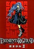 EREMENTAR GERAD 2巻 (コミックブレイド)