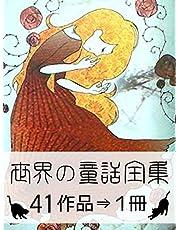 『世界の童話全集・41作品⇒1冊』