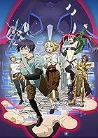 TVアニメ「究極進化したフルダイブRPGが現実よりもクソゲーだったら」エンディングテーマ「キスイダ! 」