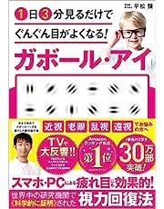 【Amazon.co.jp 限定】1日3分見るだけでぐんぐん目がよくなる! ガボール・アイ(DL特典: どこでもガボール・アイPocket)