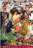 ムスクのかおり (エメラルドコミックス ハーレクインシリーズ)