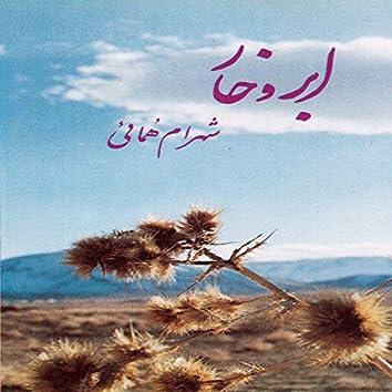 Abro Khaar