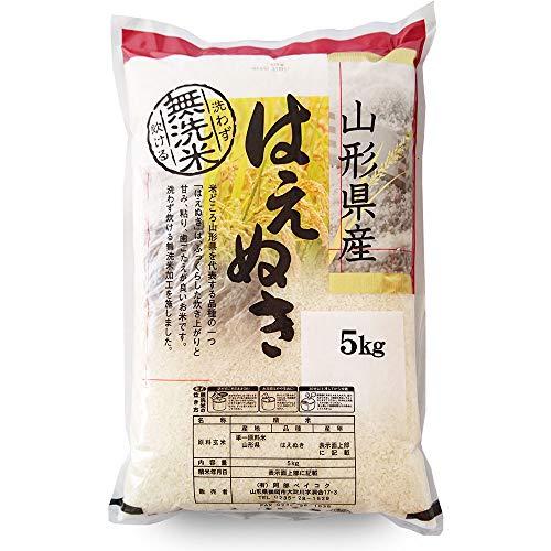 【精米】 無洗米 はえぬき 5kg 山形県産 新米 令和2年産 米