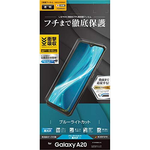 ラスタバナナ Galaxy A20 SC-02M SCV46 フィルム 全面保護 曲面対応 薄型TPU 耐衝撃吸収 ブルーライトカット 高光沢 ギャラクシーA20 液晶保護 UE2080GA20