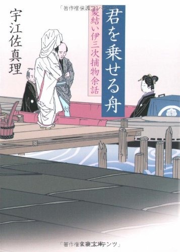 君を乗せる舟 (文春文庫)