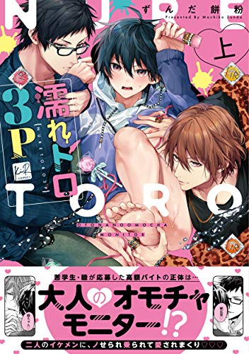 濡れトロ3P 大人のオモチャモニター 上【限定ペーパー付】 (KiR comics)