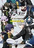 ダンキラ!!!公式コミック&ガイド ドラマCD付き 三千世界・B.M.C.編 (花とゆめコミックス)