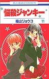 悩殺ジャンキー 第11巻 (花とゆめCOMICS)