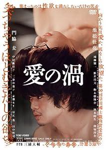 愛の渦(2014)