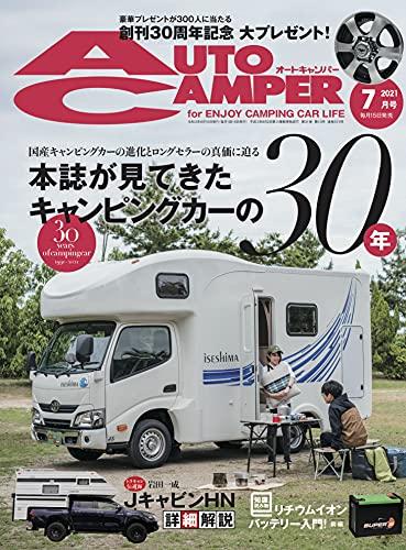 AutoCamper (オートキャンパー) 2021年7月号
