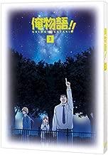Animation - My Love Story!! Vol.3 (DVD+CD) [Japan DVD] VPBY-14423