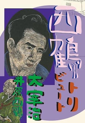 (太宰治生誕100年記念出版)西鶴トリビュート