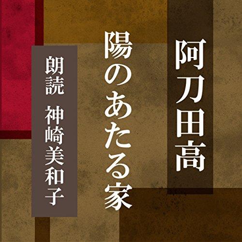 陽のあたる家                   著者:                                                                                                                                 阿刀田 高                               ナレーター:                                                                                                                                 神﨑 美和子                      再生時間: 1 時間     4件のカスタマーレビュー     総合評価 4.3