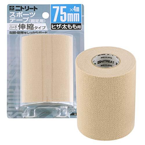 ニトリート(NITREAT) テーピング テープ 関節安定 固定用 伸縮タイプ EBテープ ブリスターパック EB75BP 75mm×4m