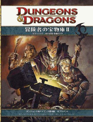 冒険者の宝物庫II (ダンジョンズ&ドラゴンズ サプリメント)の詳細を見る