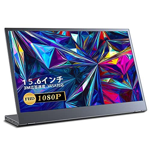 モバイルモニター 15.6インチ モバイルディスプレイ 1920x1080FHD ゲームモニター 3ms応答速度 100%sRGB広色域 vesa対応 IPS液晶モニター 178°全視野 Type-C/miniHDMIポート入力 内蔵スピーカ PS4/XBOX/Switch/PC/Macなど対応 日本語説明書付き PSE認証済み 3年品質保障