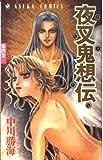 夜叉鬼想伝 第4巻 (あすかコミックス)