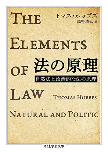 法の原理 (ちくま学芸文庫)の詳細を見る