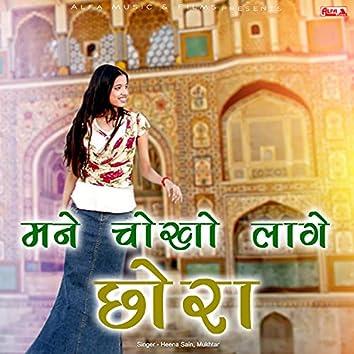Mane Chokho Laage Chhora