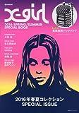 X-girl 2016 SPRING/SUMMER SPECIAL BOOK (e-MOOK 宝島社ブランドムック)