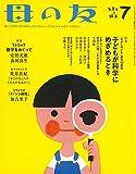 母の友 2019年7月号 特集「『かがくのとも』創刊50周年 子どもが科学にめざめるとき」