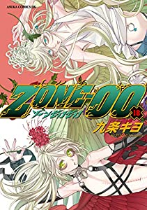 ZONE‐00 第18巻 ZONE-00 (あすかコミックスDX)