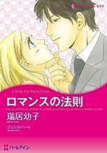 ロマンスの法則 (ハーレクインコミックス)