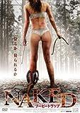 NAKED ブービートラップ[DVD]