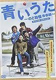 青いうた~のど自慢青春編~スペシャル・エディション[DVD]