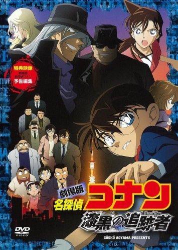 Animation - Movie Detective Conan Shikkoku N    O Chaser Standard Edition [Edizione: Giappone] [Italia] [DVD]