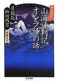 柳花叢書 山海評判記/オシラ神の話 (ちくま文庫)