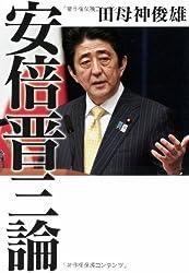 安倍晋三論田母神俊雄