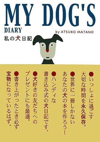 私の犬日記
