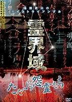 池田武央のサイコトライアングル 霊界域 ただよう怨霊たち [DVD] EGDD-0002