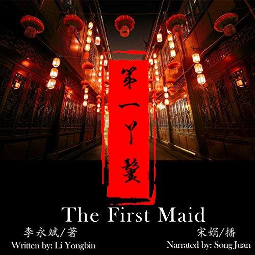 第一丫鬟 - 第一丫鬟 [The First Maid] (Audio Drama) audiobook cover art