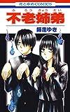 不老姉弟 (花とゆめコミックス)