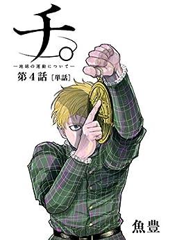 [魚豊]のチ。 ―地球の運動について―【単話】(4) (ビッグコミックス)