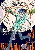 新装版 錦田警部はどろぼうがお好き (3) (少年サンデーコミックススペシャル)