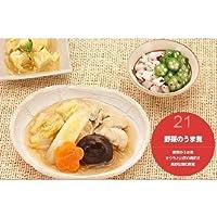 3321【健康三彩】野菜のうま煮