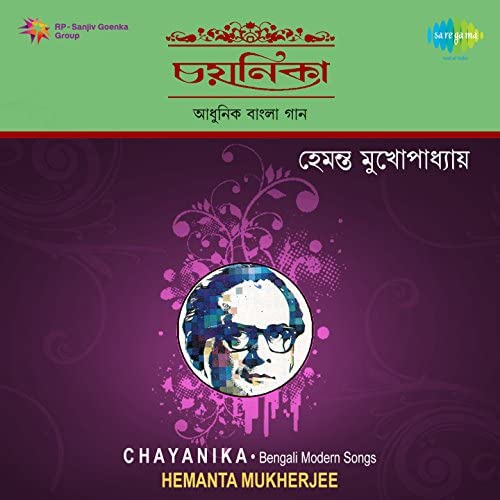 Amal Mukherjee, Salil Chowdhury, Nachiketa Ghosh, Hemanta Mukherjee, Ratu Mukherjee, Pratima Banerjee