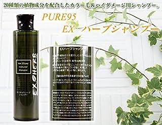 PURE95(ピュア95) エクストラハーブシャンプー 200ml
