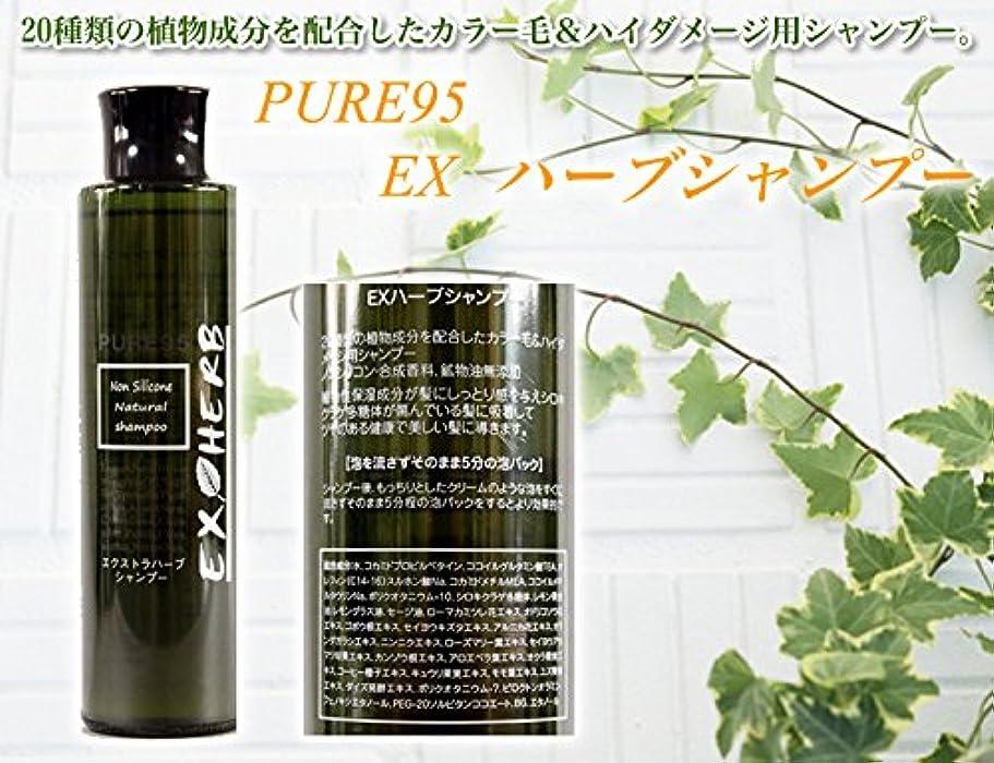 金属パイントトラブルPURE95(ピュア95) エクストラハーブシャンプー 200ml