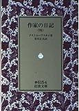 作家の日記 (4) (岩波文庫)