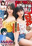 月刊ヤングマガジン 2021年No.2 [2021年1月20日発売] [雑誌]