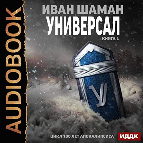 100 Years of the Apocalypse. Universal 1 (Russian Edition) cover art