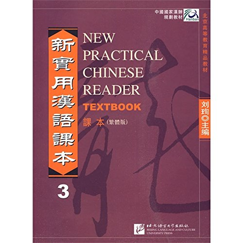 New Practical Chinese Reader Vol. 3 Textbook: V.3
